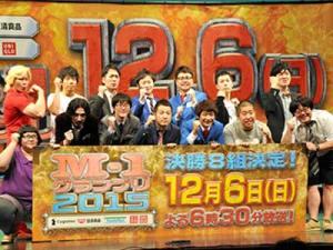 M-1グランプリ決勝決定!放送日は12月6日
