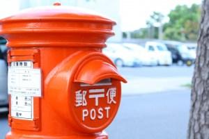 郵便ポスト(返信用封筒)