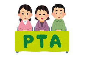 PTA(退会)