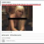 Νέος κακόβουλος κώδικας (script) εμφανίστηκε στο fecebook και δημοσιεύει φωτογραφίες πορνό.