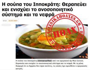 Η σούπα του Ιπποκράτη