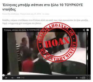 Έλληνας μποξέρ σάπισε στο ξύλο 10 ΤΟΥΡΚΟΥΣ νταήδες