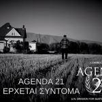 Ο Ο.Η.Ε διαφημίζει την «Ατζέντα 21»