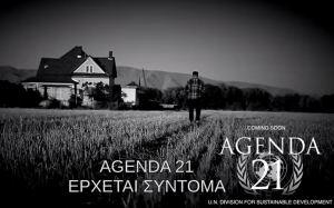 """Ο Ο.Η.Ε διαφημίζει την """"Ατζέντα 21"""""""