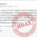 Καταρρίπτεται – O χρήστης Thierry Mairot του facebook, θέλει να μιλήσει στα παιδιά για το σεξ