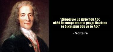 Voltaire_diafono_me_osa_les