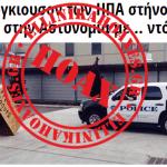 Καταρρίπτεται-Η φωτογραφία που τρέλανε το Twitter: Στο Φέργκιουσον των ΗΠΑ στήνουν παγίδες στην Αστυνομία με… ντόνατς