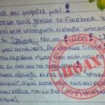 Καταρρίπτεται – Ανακάλυψε από το Facebook ότι την απατά – Δείτε τι του έκανε