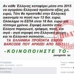Αν κάθε Έλληνας αγόραζε 1000€ ελληνικά προϊόντα το 2015.