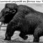 Καταρρίπτεται – Ζωντανό μαμούθ σε βίντεο του 1943!