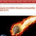 Συναγερμός στη NASA: Μεγάλος αστεροειδής πλησιάζει τη Γη