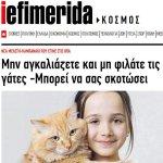 Ανυπόστατο άρθρο: Μην αγκαλιάζετε και μη φιλάτε τις γάτες – Μπορεί να σας σκοτώσει