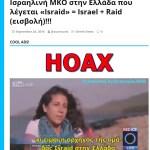 Καταρρίπτεται: Ισραηλινή ΜΚΟ στην Ελλάδα που λέγεται «Israid» = Israel + Raid (εισβολή)!!!