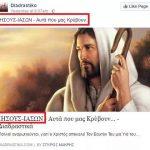 Ήταν ο Χριστός Έλληνας;