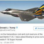 Το F-35, το tweet του Τραμπ και ο »ειδικός» εγχώριος τύπος…