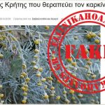 emedi.gr: Η ελληνική »ιατρική» ιστοσελίδα που βρίθει ψευδοεπιστημονικών θεωριών