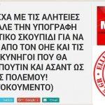 Υπέγραψε η Ελλάδα για να συλληφθεί ο Πούτιν ως εγκληματίας πολέμου;