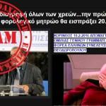 Σώρρας – Θα δώσουμε και 20 χιλιάδες ευρώ, για κάθε ΑΦΜ