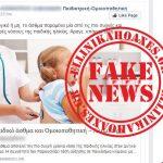 Η ομοιοπαθητική δεν θεραπεύει το παιδικό άσθμα