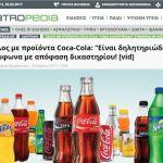 """Σάλος με προϊόντα Coca-Cola: """"Είναι δηλητηριώδη"""" σύμφωνα με απόφαση δικαστηρίου;"""