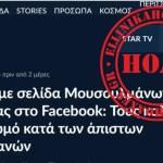 Σελίδα μουσουλμάνων στο facebook καλεί σε ξεσηκωμό κατά των χριστιανών – Καταρρίπτεται