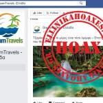 Τι συμβαίνει με τους διαγωνισμούς – απάτες στο facebook;