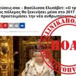 Βασίλισσα Ελισάβετ: «Ο τρίτος παγκόσμιος πόλεμος θα ξεκινήσει μέσα στο 2017″ – Καταρρίπτεται