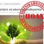 Ελληνίδα ογκολόγος θεραπεύει το καρκίνο με χυμούς και συνιστά αποφυγή χημειοθεραπειών!