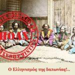 Οι Αϊνού της Ιαπωνίας είναι απόγονοι αρχαίων Ελλήνων;