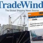 Παραποίηση είδησης με 121 κιλά κοκαΐνης σε ελληνικό πλοίο.