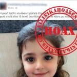 Το κοριτσάκι δεν χρειάζεται εγχείρηση στα μάτια και το Facebook δεν δίνει χρήματα για likes και κοινοποιήσεις