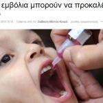 Επικίνδυνα ψεύδη για τα εμβόλια από γνωστή Ελληνίδα ογκολόγο