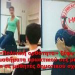 Μαθήματα πρωκτικού σεξ με Strapon σε μαθητές του δημοτικού σχολείου από λεσβία δασκάλα;
