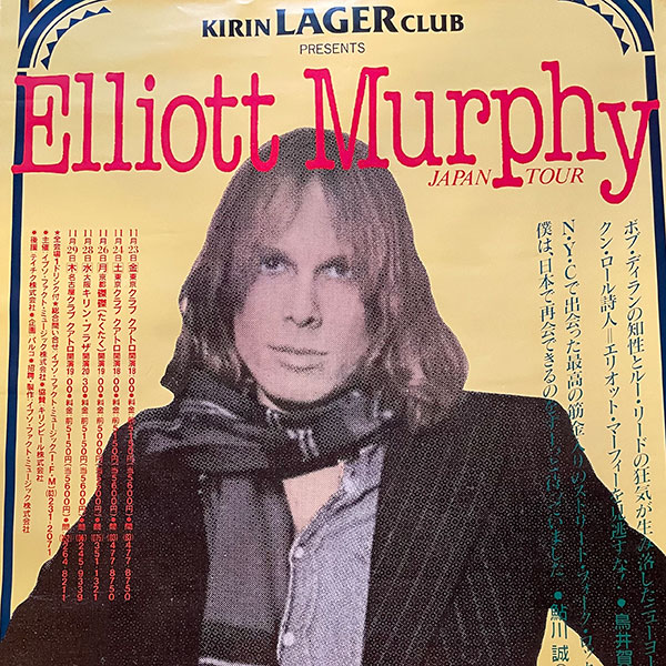 Elliott Murphy - 1979 Japanese Tour Poster