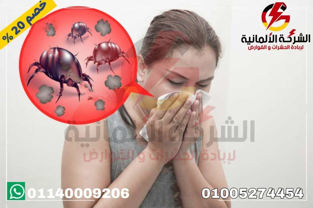 الشركة الالمانية لابادة الحشرات والقوارض