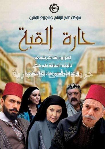 دراما البيئة الشامية ماتزال مجرد ردة فعل على ظاهرة باب الحارة