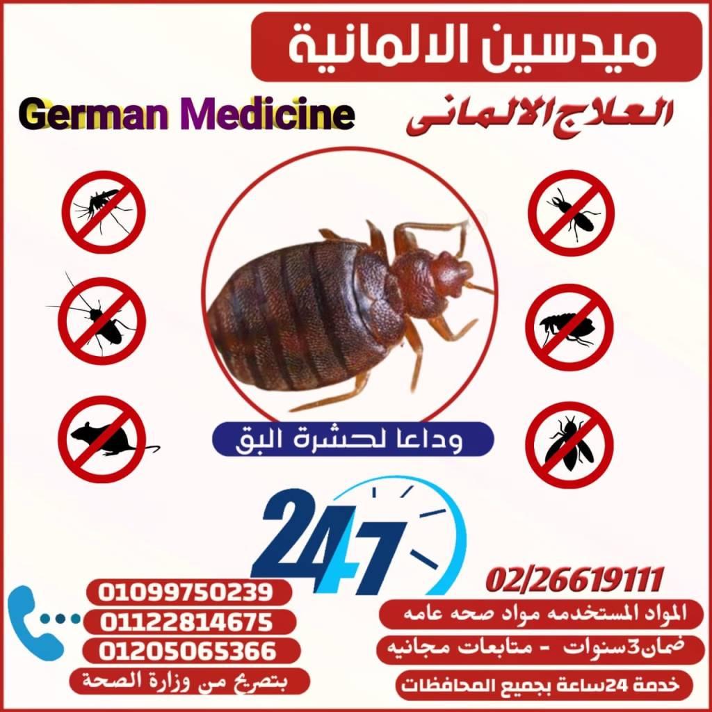 ميديسين الالمانية لابادة  الحشرات والقوارض