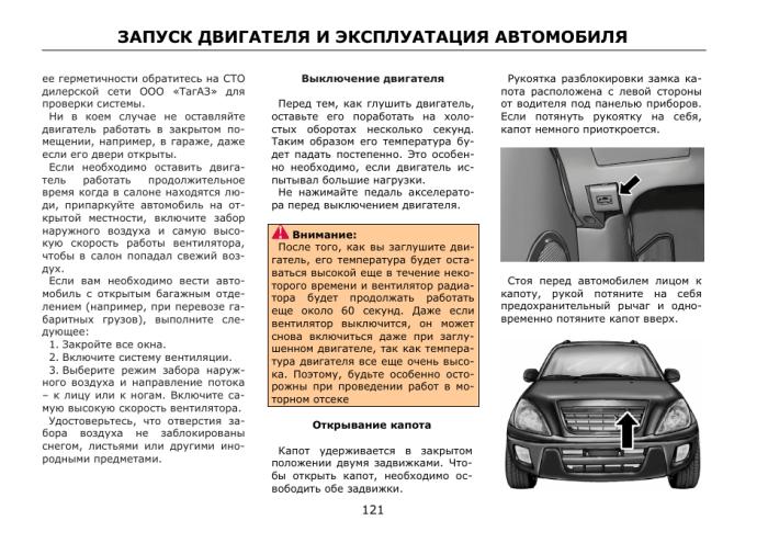 Для чего нужна инструкция по обслуживанию автомобиля