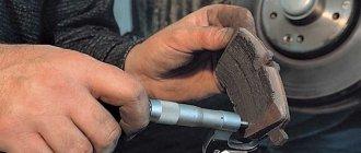 Как проверить тормозные колодки