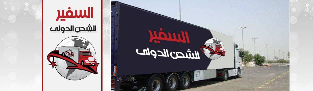 شركات شحن من مصر للسعودية 01111571128