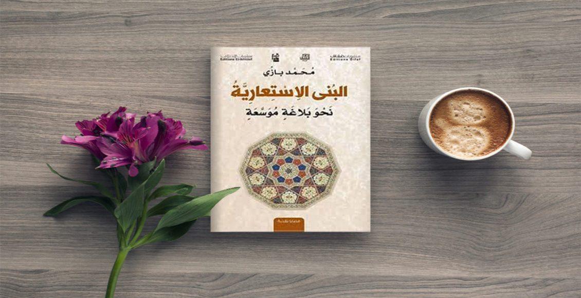 البنى الاستعارية محمد بازي