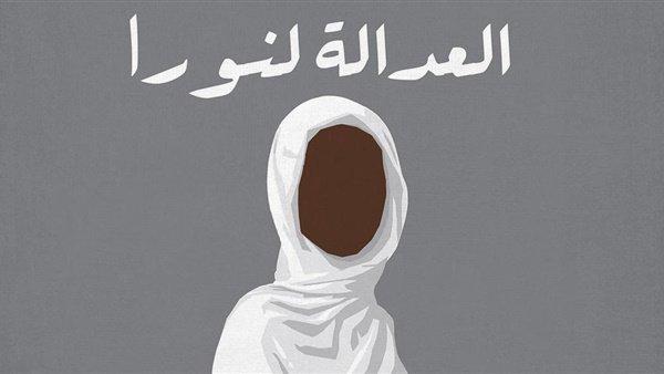 نورا حسين