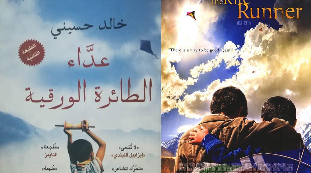 عداء الطائرة الورقية فغانستان ورحلة التكفير عن الذنوب، خالد حسيني