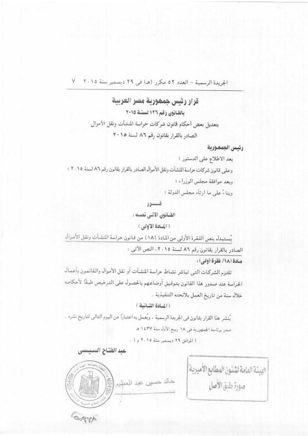 نص القرار 126 لسنة 2015 بشأن تعديل أحكام قانون شركات الحراسات