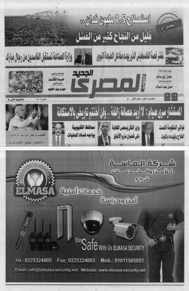 إعلان شركة الماسة للامن والخدمات ش.م.م في العدد الأول من جريدة صوت المصري الجديد