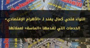 اللواء فتحي كمال يفند لـ «الأهرام الإقتصادي» الخدمات التي تقدمها «الماسة» لعملائها