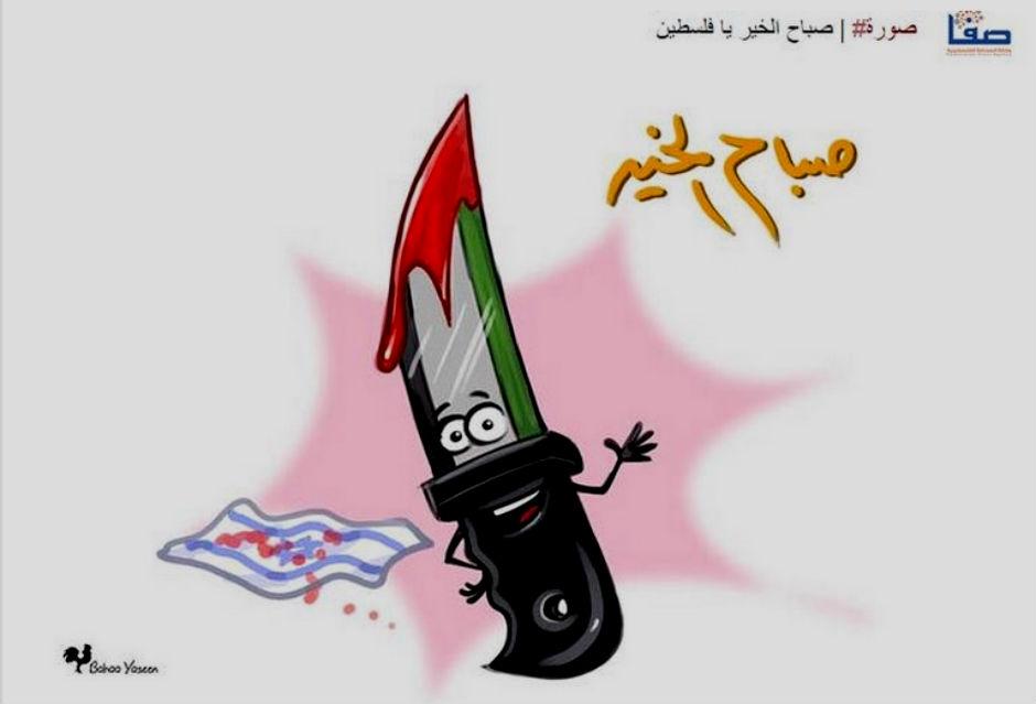 """""""Buenos días, Palestina"""", dice esta viñeta que jalea el atentado perpetrado en Tel Aviv el 21 de enero de 2015."""