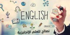 أهم النصائح والكورسات لتعلم اللغة الإنجليزية حتي الإحتراف