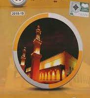 11th Islamiyat