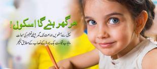 Taleem Ghar E-Learning System